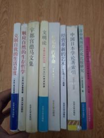 北京大学日本研究丛书九册合售:一根稻草的革命,中日两国近代化比较研究,中国日本学论著索引,经济革新的艺术,克制自我的生活态度,顺应自然的生活哲学,宇都宫德马文集,走向21世纪的人与哲学,文明论:文明兴衰的法则