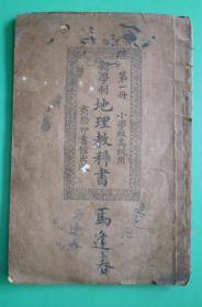 民国教材【新学制 地理教科书 第一册】