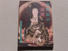 真言密教圣地 高野山的菩萨像  高野山大宝藏展  彩色图录   约16开  168页  包邮