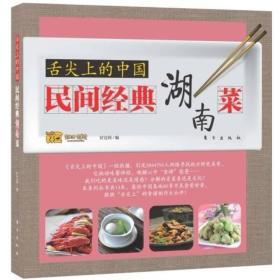 舌尖上的中国:民间经典湖南菜