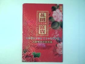 《花开富贵》第四套人民币吉祥号典藏(一套一角币12张)