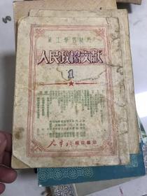 新中国刚建立时的人民政协文献<<员工学习材料 人民政协文献 1>>