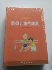 康复普及读物(全10册 )脑瘫儿童的康复 聋儿的康复等