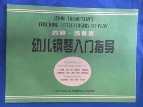 约翰汤普森幼儿钢琴入门指导