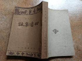 四书集注(民国36年新再版)