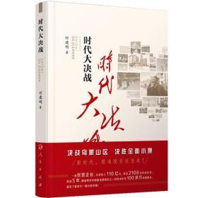 时代大决战——贵州毕节精准扶贫纪实