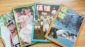 包邮4本 环球老杂志 好品