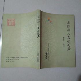原阳县人民医院志【1928---2009】
