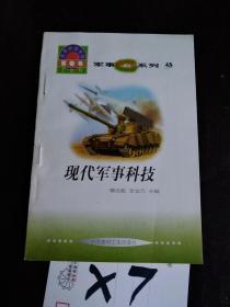《世界科技全景百卷书》现代军事科技0.01元
