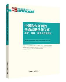 中国和匈牙利的全面战略伙伴关系:历史.现状.前景及政策建议国家智库报告2018(6)