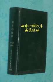 汉方の临床(即《汉方与临床》)  1986年1---12期 精装合订本----日文原版