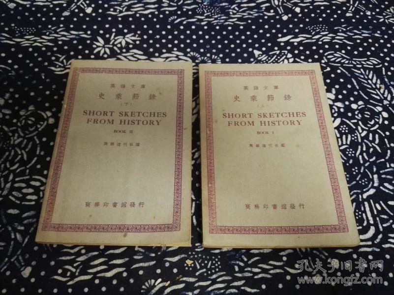 民国三十年英语文库史乘节录(上下册)