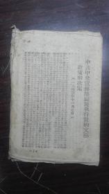 毛边 ;中共中央宣传部关于执行党的文艺政策的决定1943年 在延安文艺座谈会的讲话1942年 ( 王晶垚 卞仲耘 旧藏 )