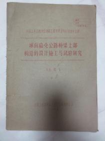 公路桥梁资料2 册 (周丰)