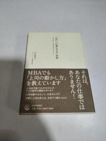 上司に仕事させる技术(日文)