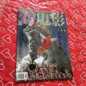 看电影 午夜场2005年2月号第6期总第253期【无海报】