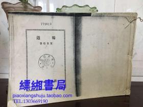 *复印件* 《蜀道》- 黄炎培-民国开明书店上海刊本 复印件