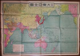详密大东亚全图 日本1945年战败前出版发行 大尺幅109*76cm 兴亚协调会 现货包邮