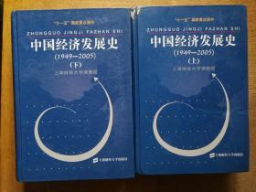 中国经济发展史:1949-2005  上下册