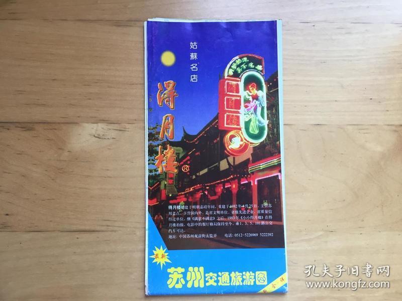 苏州交通旅游图 苏州市地图应用开发中心 福建省地图出版社 1997年  9787805165899