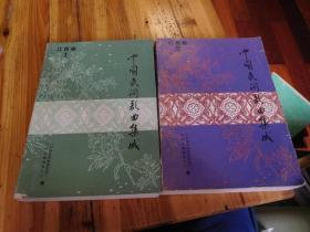 中国民间歌曲集成.江西卷(1-2)/油印本