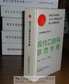 临床医师诊疗全书:现代口腔科诊疗手册