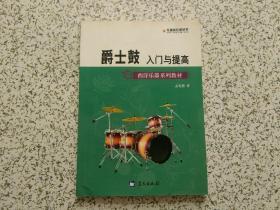西洋乐器系列教材军地俱乐部丛书: 爵士鼓入门与提高