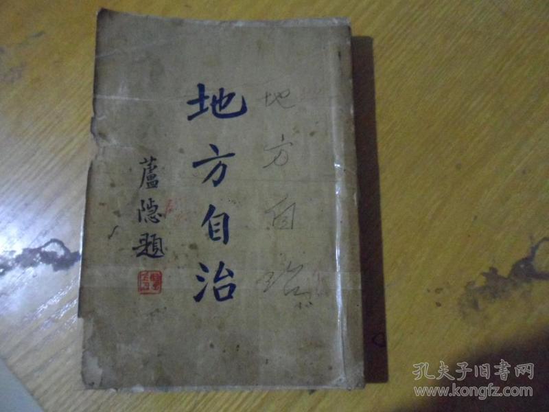 民国24年国民党中央执行委员会宣传部印《地方自治》