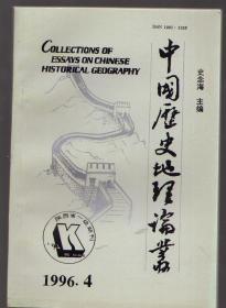 中国历史地理论丛 1996.4  史念海签赠日本汉学家小仓芳彦