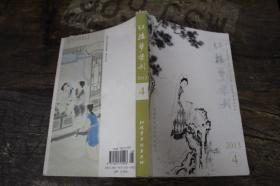红楼梦学刊 2013年第4刊