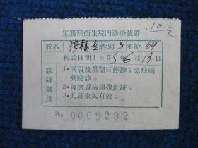 1955年定襄县卫生院门诊挂号证