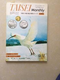 泰星季刊 1988 17 (日文版特集中国的稀少动物)轻微水渍有撕裂如图免争议