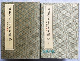 戚蓼生序本石头记 (二函二十册全,宣纸线装)