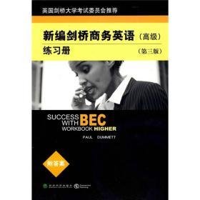 新编剑桥商务英语练习册