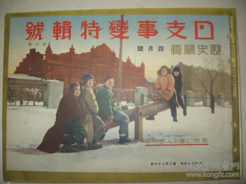 1932年 历史写真(日支事变特辑号)支那时局地图 江湾  吴淞战况 齐齐哈尔 满洲国创建