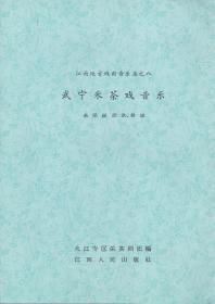 武宁采茶戏音乐—江西地方戏曲音乐集之八