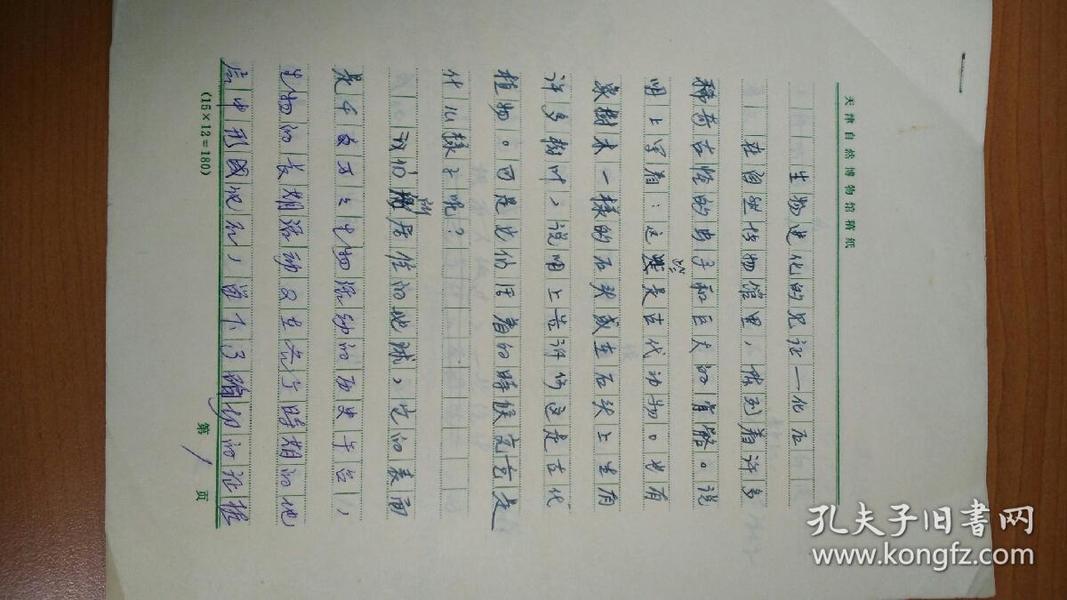 生物进化的见证——化石(二稿)黄为龙(杨忠键和裴文中的学生)