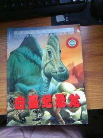 白垩纪恐龙