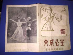 中国歌剧舞剧院:文成公主 民族舞剧