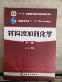 材料添加剂化学(第2版)2018.9重印