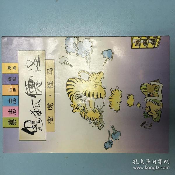 蔡志忠 古典幽默漫画 鬼狐仙怪系列 变虎 怪马