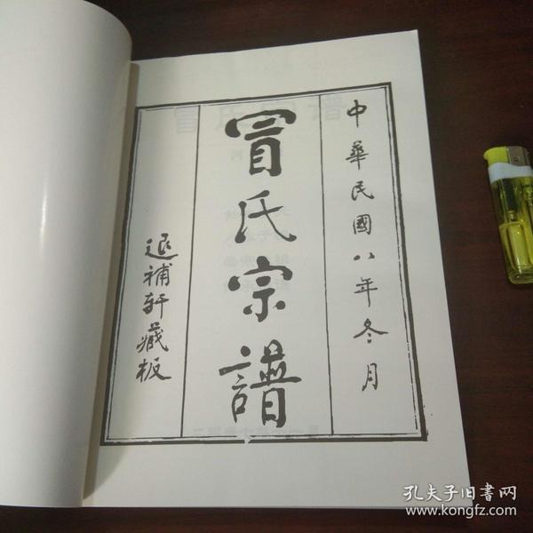 冒氏宗谱:(南通如皋河东版)(冒辟疆(冒襄)家族)(2017最新版)(私藏好品