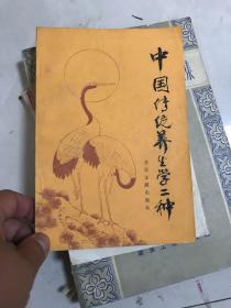 中国传统养生学二种  大32!