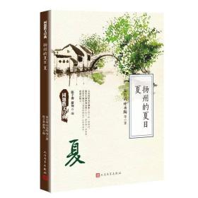 同题散文经典:扬州的夏日夏
