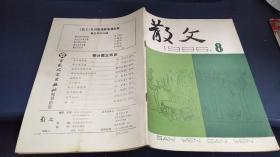 散文月刊 1986年第8期(总80期)那是去中甸的路上 曾敬凡,祭祖山观象 卢野,毒蛇的自白 (俄)列昂尼 等