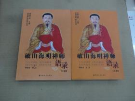 破山海明禅师语录  (全二册)