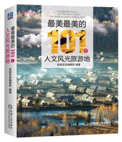 看见中国:最美最美的101个人文风光旅游地