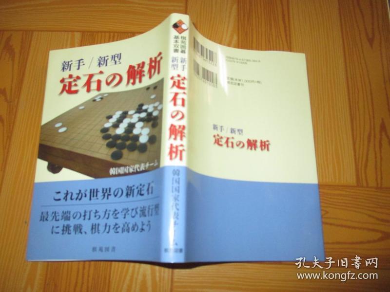 定石の解析(日文)