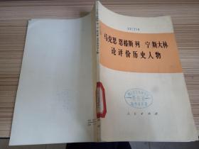 75年人民出版社一版一印《马克思恩格斯列宁斯大林 论评价历史人物》