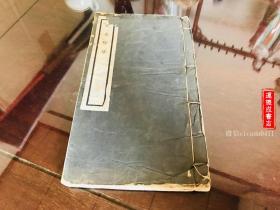 F-0110线装本 校史随笔 白纸厚册一册全 1957年 商务印书馆 初版